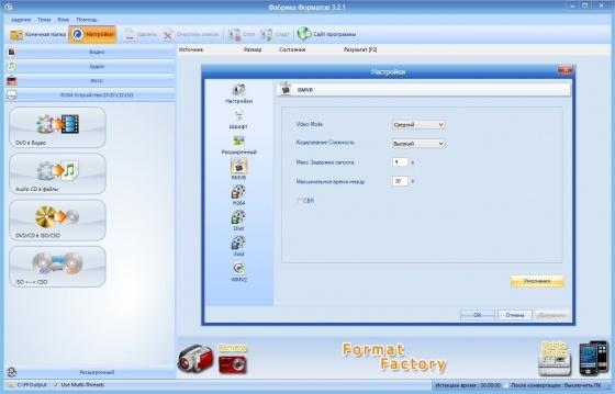 Screenshot format factory