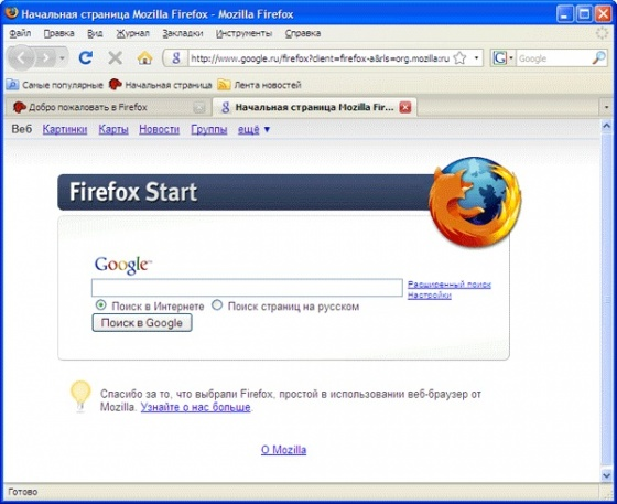 Screenshot mozilla firefox 3