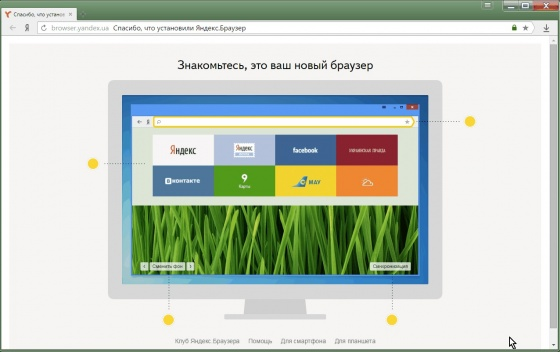 Screenshot yandex browser