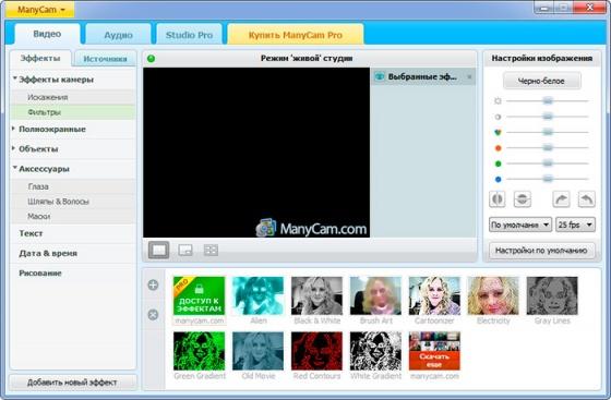 Screenshot manycam